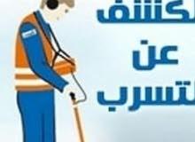 ابو يوسف كشف الخرير بالجهاز وتسربات المياه