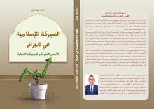 كتاب الصيرفة الإسلامية في الجزائر..الأسس النظرية و التطبيقات العملية.