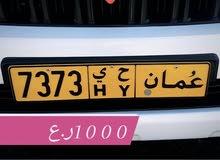 7373 ح ي