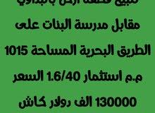 قطعة ارض في طرابلس منطقة البداوي للبيع