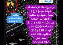 للبيع أرضين صك في أمتداد عوقد ( ج ) شمال جامع الصادق الامين