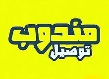 مندوب توصيل طلبات من العصر حتى الليل بالواتس ف محافظة الخرج