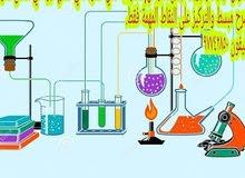 مدرس كيمياء الفيزياء 97742850