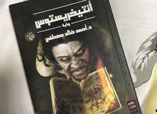 كتابين للكاتب د.احمد خالد مصطفى