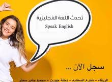 دورة تعليم اللغة الانجليزية