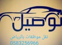 نقل موظفات للدوامات داخل منطقه الرياض