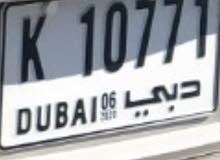 رقم مميز لوحة دبي