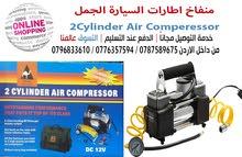 2 Cylinder Air Comperessor  منفاخ اطارات السيارة الجمل الاصلي