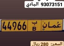 44966 ب /  بيع وشـراء ٱرقـام المـركبـات الممــيزة