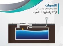 تقارير معتمده -كشف تسربات المياه