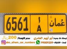 6561أ // 200ريال