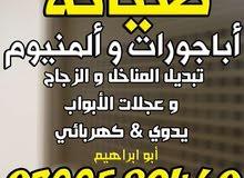 ابو ابراهيم صيانة الاباجورات والمنيوم والشبابيك