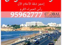 Second Floor apartment for sale in Muscat