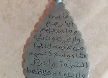 تحفة نادرة مكتوب عليها اية الكرسي وعليها طابع رأس الخروف