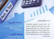 قموه للخدمات المحاسبية والضريبية