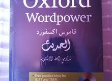 قاموس اكسفورد جديد للبيع