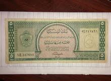 5 دينار المملكة 1963