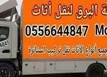 شركة البرق نقل اثاث الإمارات