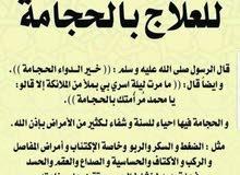 حجامه على السنه مع رقيه شرعيه .....الداعيه أم احمد تيلخ