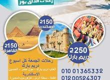 رحلات الاسكندرية والقاهرة ودريم بارك 2019
