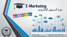 دورة التسويق الالكتروني / على مواقع الانترنت والسوشيال ميديا