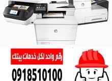 """""""أي خدمة"""" صيانة جميع أنظمة ومعدات التصوير والطباعة في مكانها - خبرة 15 سنة"""