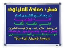 مدرس أول لغة إنجليزية بالقاهرة