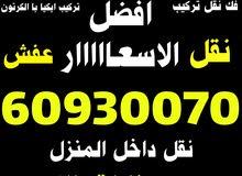 نقل عفش الكويت ونقل داخل المنزل جميع المناطق أفضل الأسعار