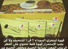 قهوة صحيه خاليه من الكافين تساعد في فقدان الوزن الزائد وحرق الدهون وعمليات الايض