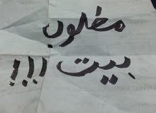 مطلوب بيت في صنعاء بثلاثين مليون نظيف