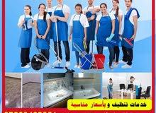 خدمات تنظيف منازل