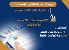 دراسة جدوى معتمدة - مكتب دراسات اقتصادية مرخص