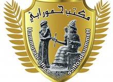 مكتب حمورابي للمحاماة والاستشارات القانونية