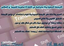 ترجمه فوريه اسعار خاصه للمكتابات والطلبه