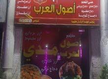 مطعم للبيع اختصاص المندي
