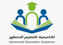 اكاديمية التعليم المتطور لتدريس جميع مناهج الجامعات السعودية