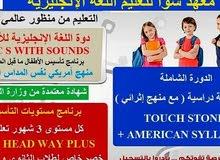 دورات وبرامج لتعليم للغة الانجليزية