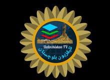 مطلوب مذيع ومذيعة لتلفزيون بلوچستان على الإنترنت