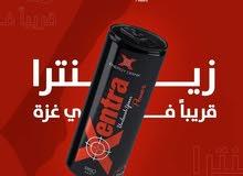 زينترا قريبا في غزة ( مشروب الطاقة )