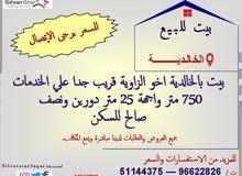 """""""للبيع بيت بالخالدية اخو الزاوية قريب جدا علي الخدمات"""