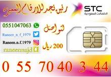رقم STC مميز و مسبق الدفع للبيع