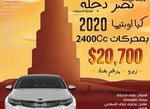 كيا اوبتيما 2020 حجم المحرك 2400 مرقم بغداد