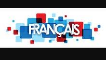 معلم لغة فرنسية(دروس خصوصي)