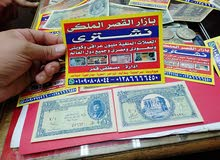 نشترى جميع العملات النادره والشحيحه  للملك فاروق وفؤاد والسلطان حسين