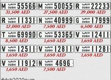 ارقام دبي بارخص الاسعار