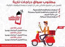 مطلوب سائقين دراجات نارية مع دراجاتهم