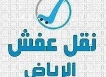 شركه الامانه لنقل العفش داخل وخارج الرياض
