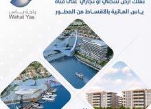 للاماراتيين : أراضي بالأقساط من المطور مباشرة على قناة ياس المائية في أبوظبي ( المرحلة الأخيرة )