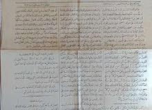 جريده الاهرام المصريه سنه 1876