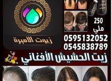 منتج الأفغاني للتساقط الشعر وانبات فراغات مضمون ومجرب فعال